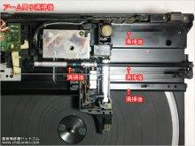 テクニクス SL-J33R 修理 埼玉県 A様 【アーム周辺のメンテナンス後、レール、ブラケットなどの清掃・グリスアップ後】