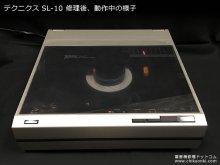 テクニクス SL-10 MCアンプ修理 大阪府 H様 【修理後 正常動作している様子】