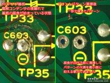 テクニクス SL-10 MCアンプ修理 大阪府 H様 【MCアンプ部の電解コンデンサから液漏れして、基板まで腐食が進行した状態】