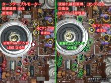 テクニクス SL-10 MCアンプ修理 大阪府 H様 【ターンテーブル制御基板の液漏れコンデンサ交換・清掃、MCアンプ修理】