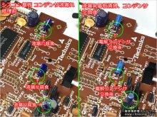 テクニクス SL-10 MCアンプ修理 大阪府 H様 【アーム制御、シスコン基板の液漏れコンデンサ交換・清掃】