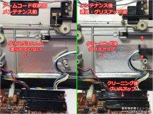 テクニクス SL-10 MCアンプ修理 大阪府 H様 【アームコード収納部メンテナンス】