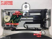 Technics SL-7 修理 リニアトラッキング 埼玉県 O様 【アーム周辺メカニカル部の修理完了】