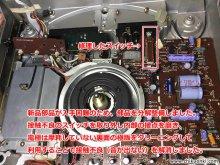 レコードプレーヤー修理 テクニクス SL-10 文京区 M様 【音が出ない故障:スイッチの修理】