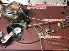 コロンビア LG-310 ポータブル レコードプレーヤー修理 茨城県 K様 【モーター修理など】