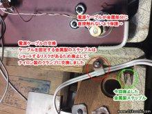 コロンビア LG-310 ポータブル レコードプレーヤー修理 茨城県 K様 【電源コード交換など】