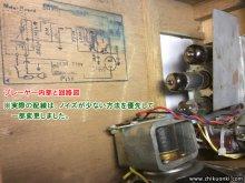コロンビア LG-310 ポータブル レコードプレーヤー修理 茨城県 K様 【回路の一部を変更】